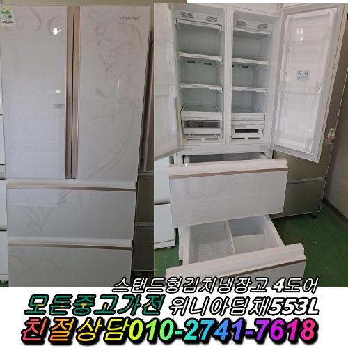 위니아딤채 553L 4도어 홈바 스탠드형김치냉장고 중고김치냉장고, 딤채 김치냉장고 뚜껑형