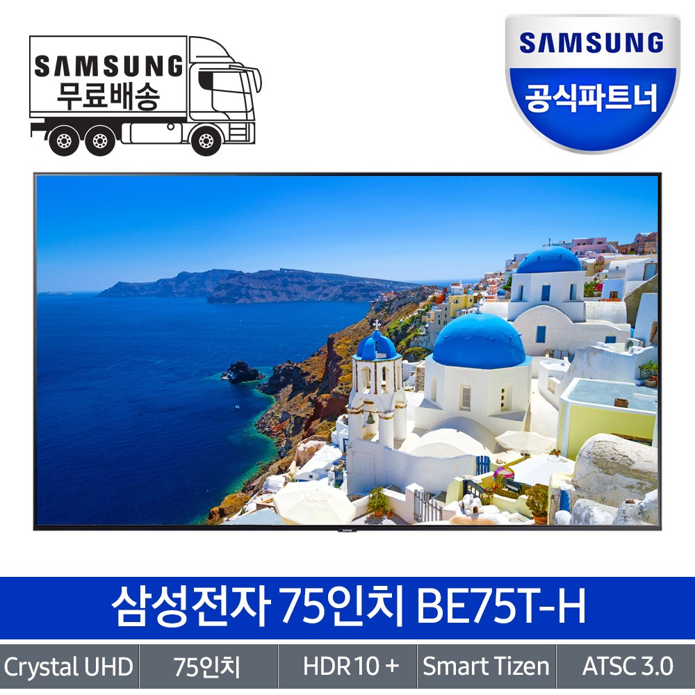 삼성전자 UHD 비지니스 TV 50인치 55인치 64인치 75인치, 방문설치, 75인치 벽걸이형