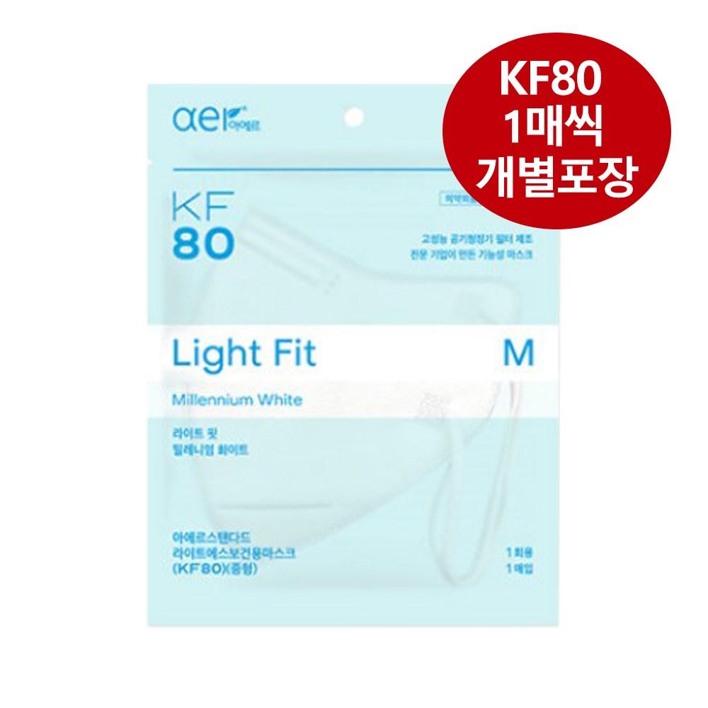 아에르 라이트 핏 KF80 마스크 중형 30매
