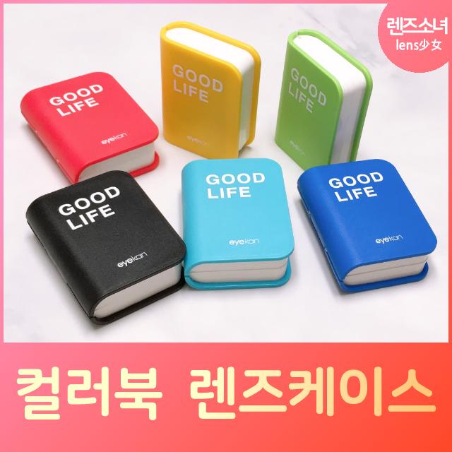 렌즈소녀 eyekan 컬러북 컴팩트 휴대용 렌즈케이스, 1개, 블루