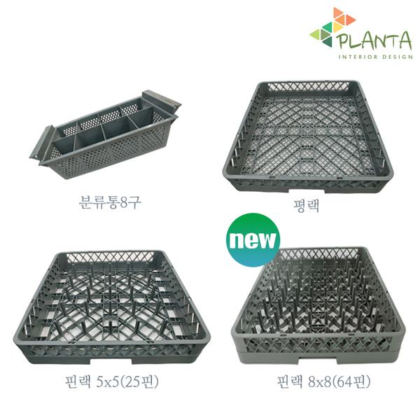 플란따 분류통8구 평랙 핀랙 업소용 도소매 식기세척기랙, 05. 보조랙