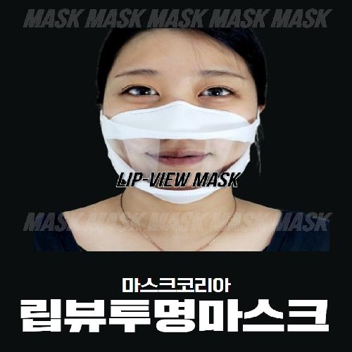 엠케이글로벌 립뷰(투명)마스크 KC인증 특허청 특허출원, FREE SIZE