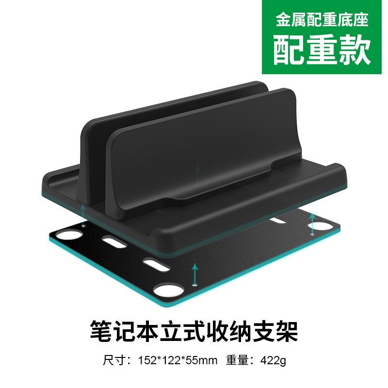 노트북받침대 노트북 스탠드 수직 스탠드 Apple 컴퓨터 브래킷 macbook pro, 3. 색상 분류: 노트북 스탠드 카운터 웨이트 싱글 스탠드