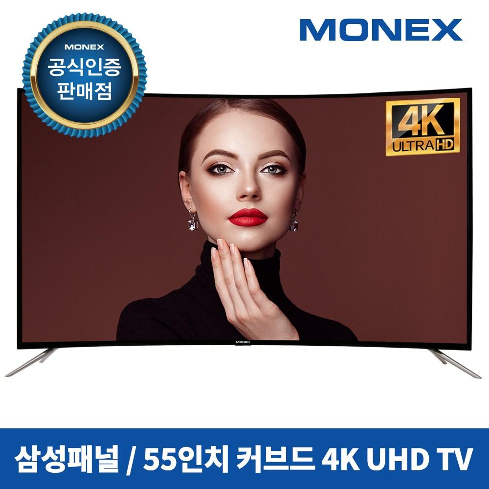 모넥스 삼성 패널 55인치 4K UHD 커브드 TV 중소기업 벽걸이 대형 M55CUTV, 01. 모넥스 M55CCS/스탠드설치