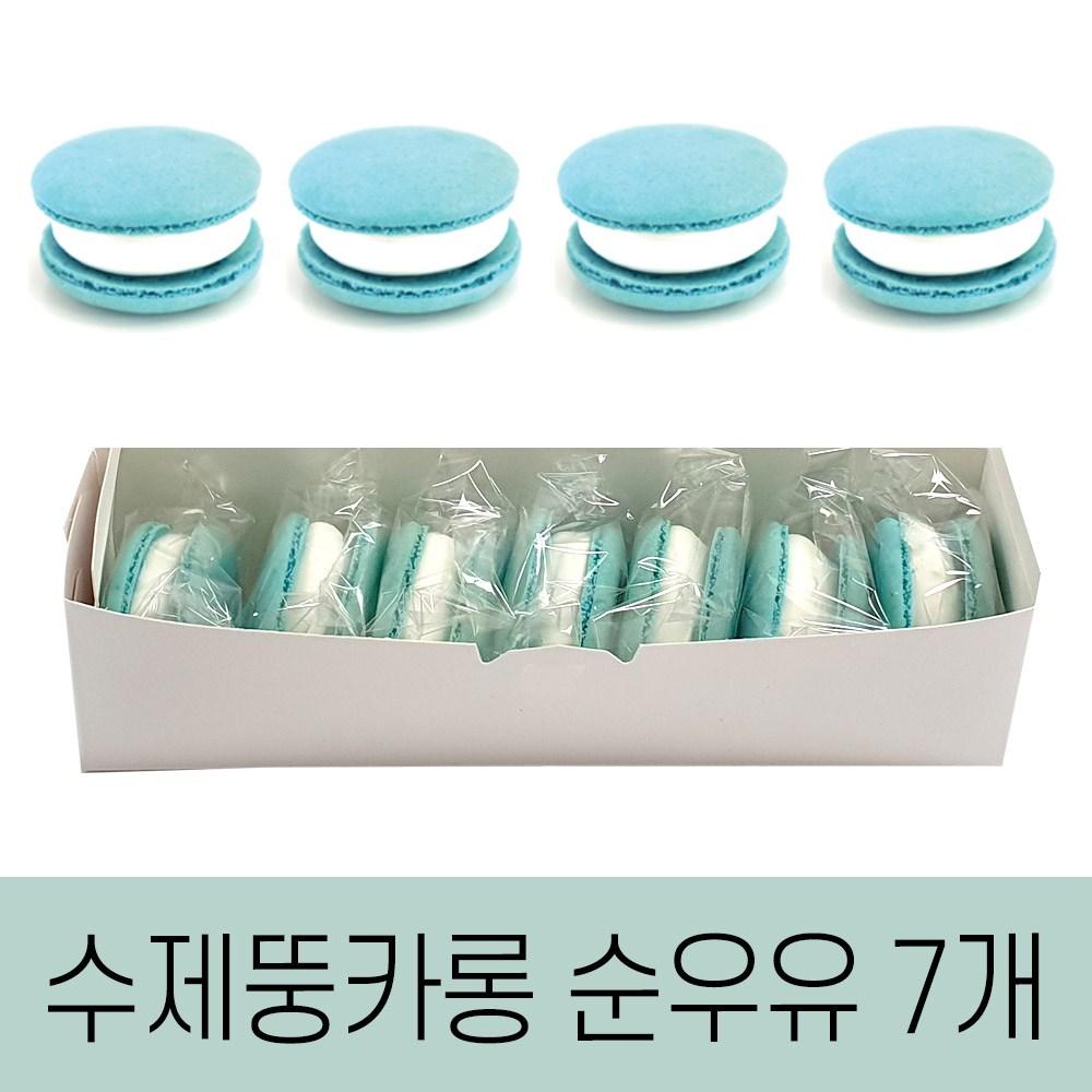 슈가베이크 수제 프리미엄 순우유 마카롱 40g x 7구 (드), 1팩