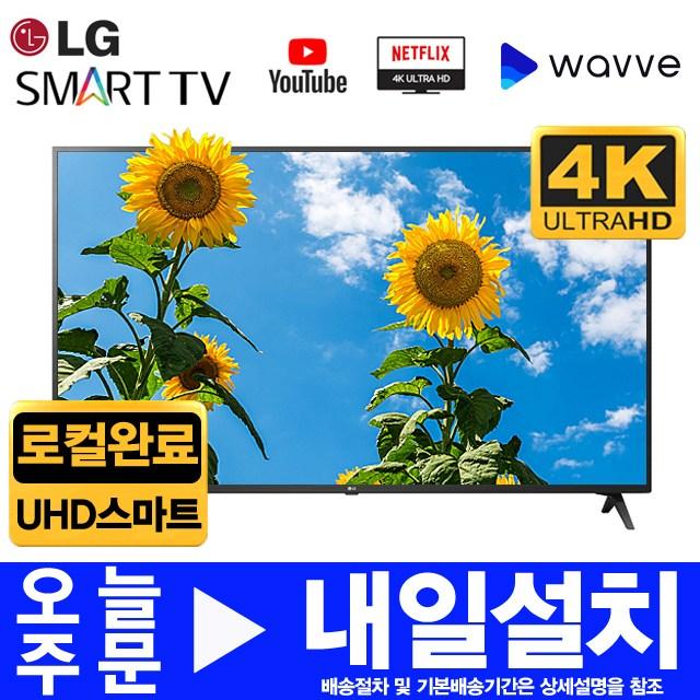 LG전자 43형- (약 107cm) 4K UHD 넷플렉스 유투브 스마트 TV 43UM6910, 고객매장방문수령, 자가설치 (POP 1654432096)