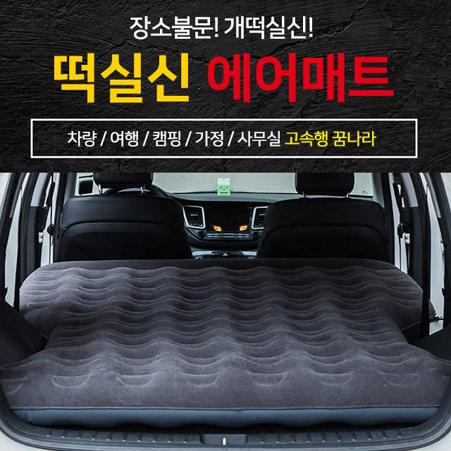 떡실신 차량용 에어매트 자동차 캠핑 차박매트 SUV 전차종 호환 [에어펌프증정], 다크그레이