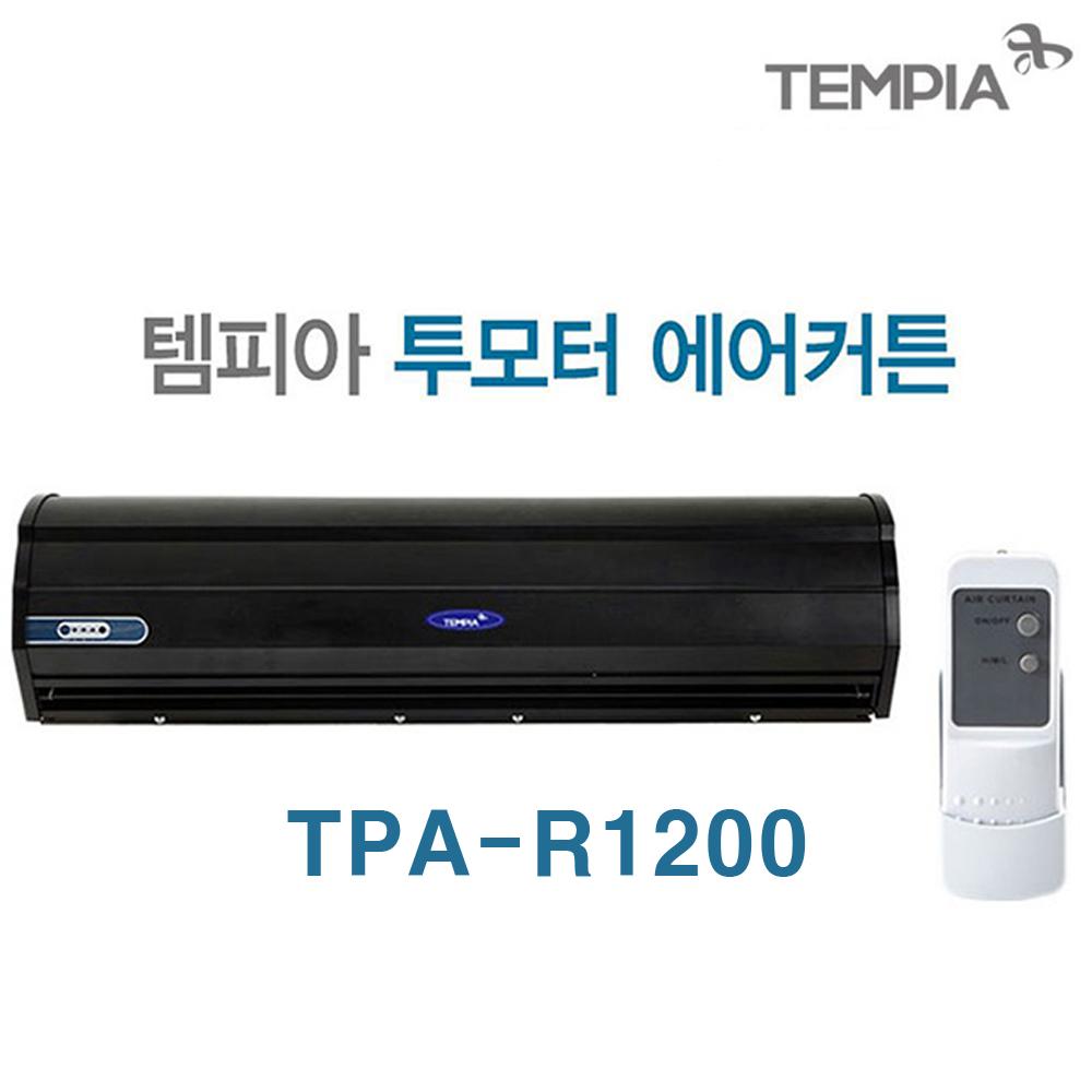 템피아 투모터 블랙 에어커튼, TPA-R1200