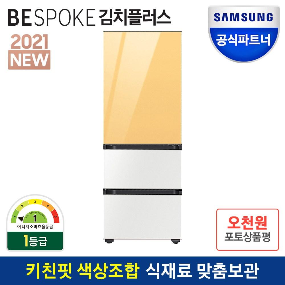 삼성전자 비스포크 김치플러스 김치냉장고 RQ33T74A1AP 스탠드형 글라스 3도어 색상 1등급 인증점