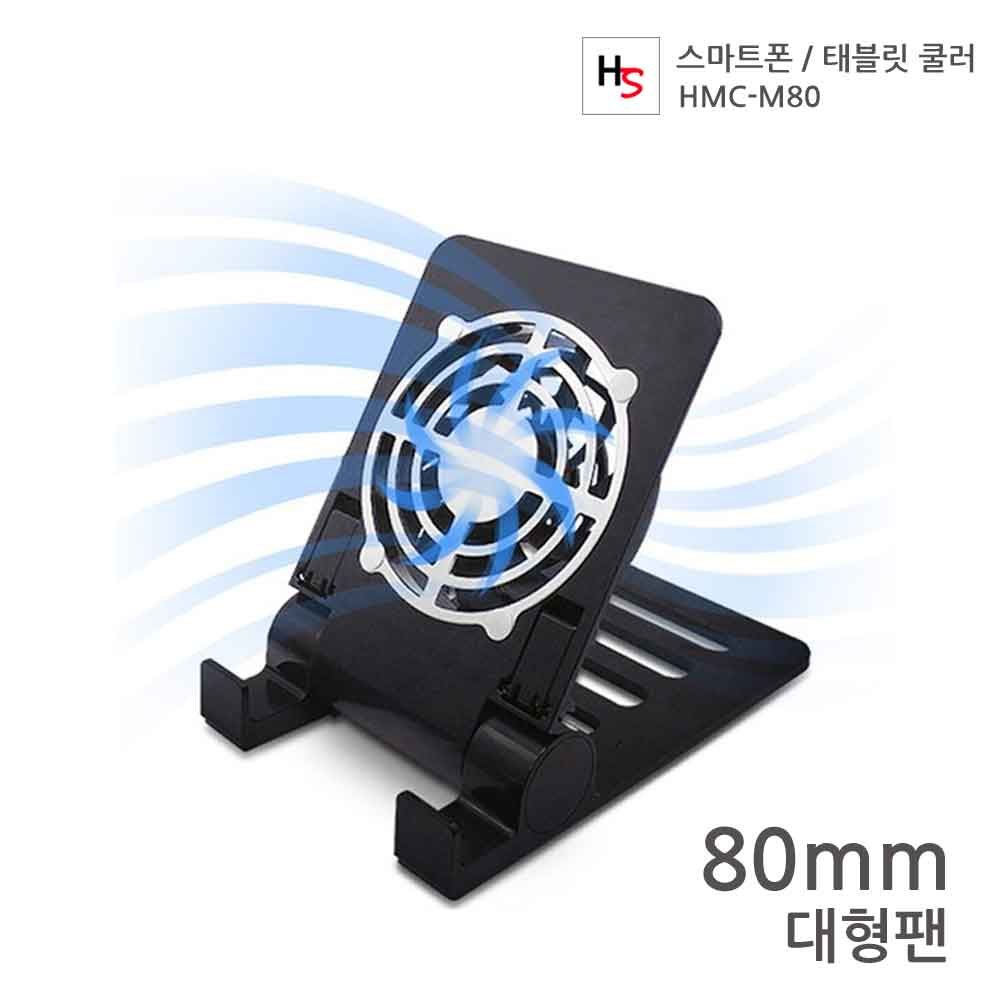 HMC M80 스마트폰 쿨러 태블릿PC 게이밍 쿨링패드, 1개, 블랙