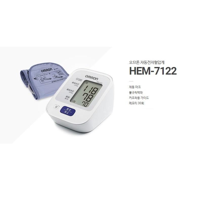 OMRON HEM-7122 오므론 혈압계 30메모리 혈압측정 부정맥 일본산