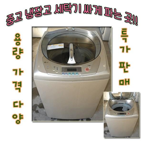 LG 중고 세탁기 13키로 엘지통돌이세탁기 엘지세탁기, L-1.세탁기