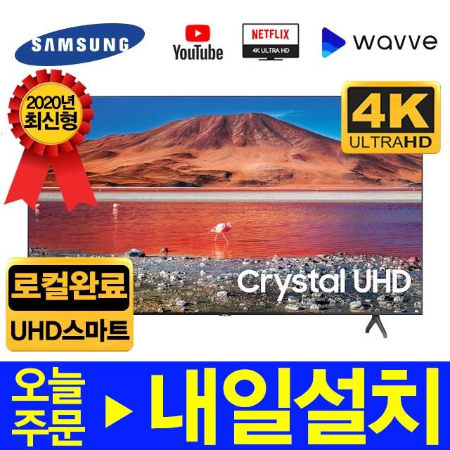 삼성 UHD 4K 크리스탈 43형 50형 55형 65형 75형 TU7000 2020년형 스마트TV, 삼성 65형- (약 163cm), 수도권외벽걸이기사설치 (POP 5682799013)