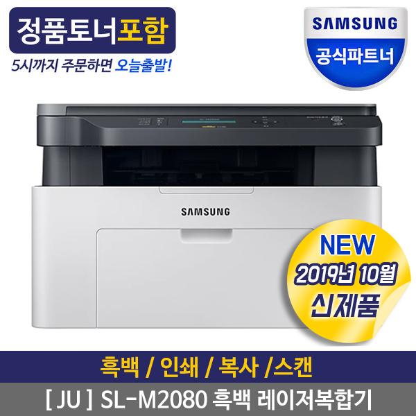 삼성전자 SL-M2080 흑백 레이저복합기