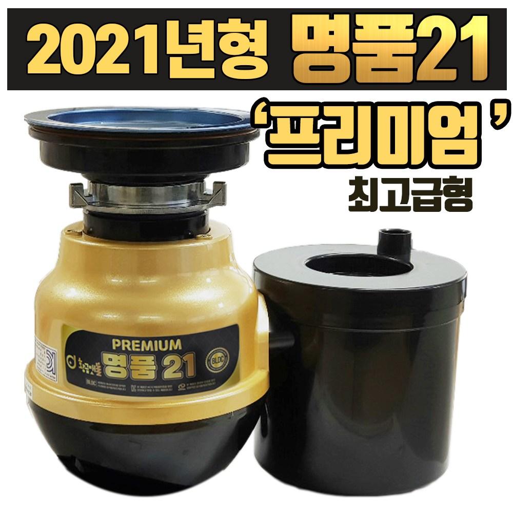황금맷돌 음식물처리기 최고급형/가정용음식물분쇄기, 프리미엄560s 대구경(일반형)