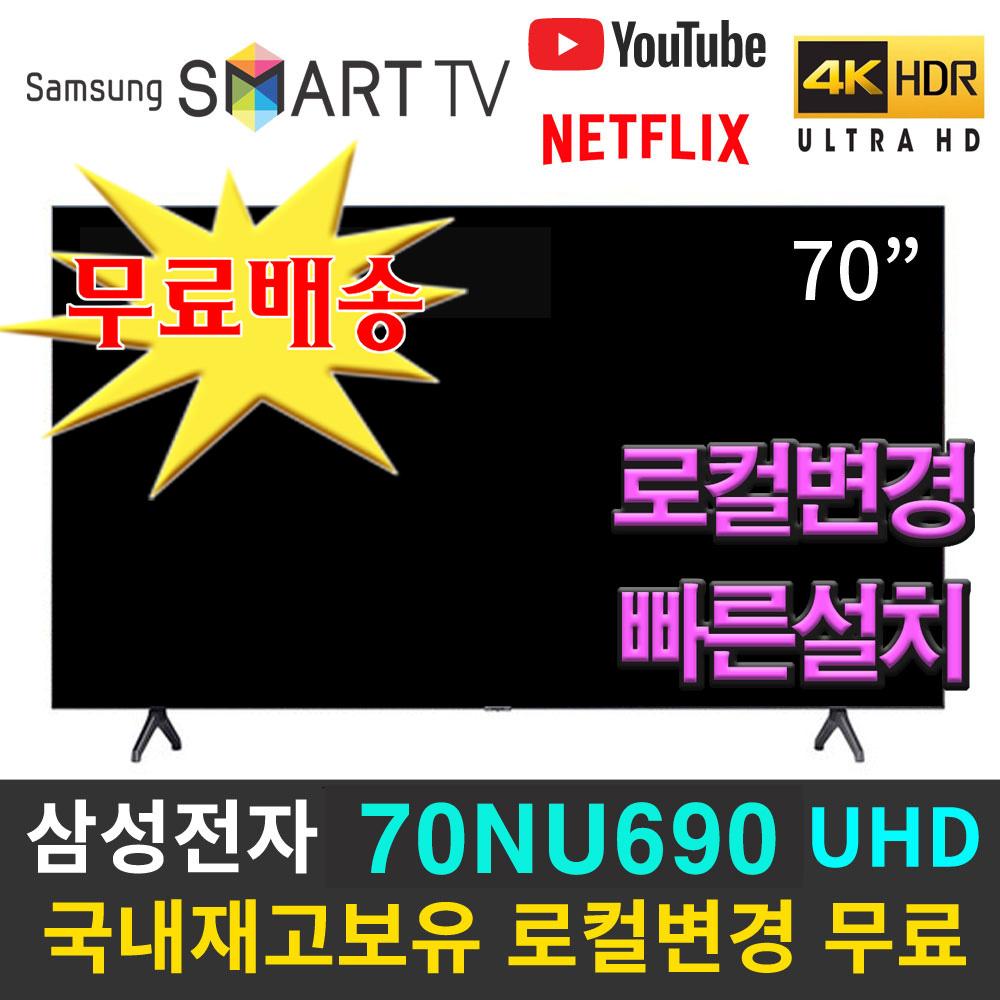 삼성전자 70인치 70NU6070 스마트TV 4K UHD 리퍼티비, 서울/경기(배송+기사방문스탠드설치)