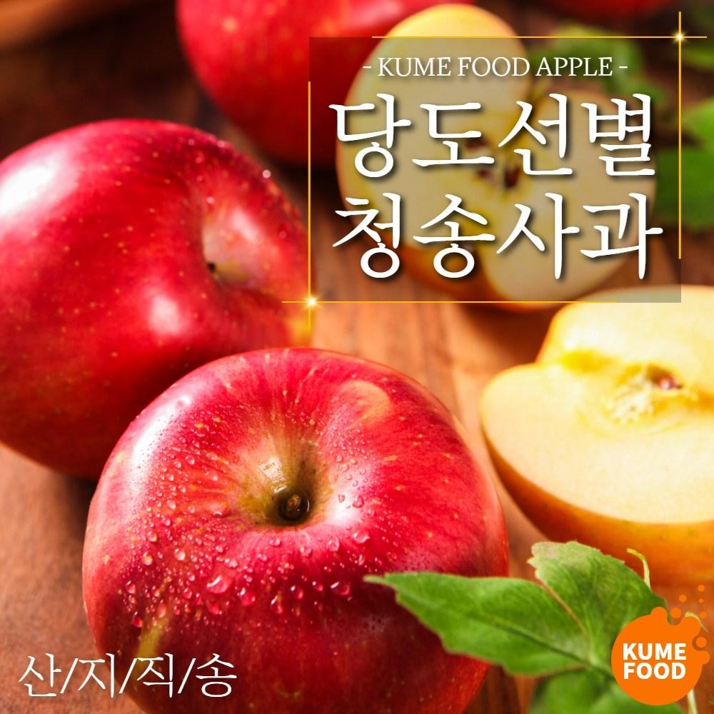 [재구매율 98%] 쿠메푸드 청송 당도선별 특상품 꿀 부사 사과 5kg 10kg, 정품 꿀 사과