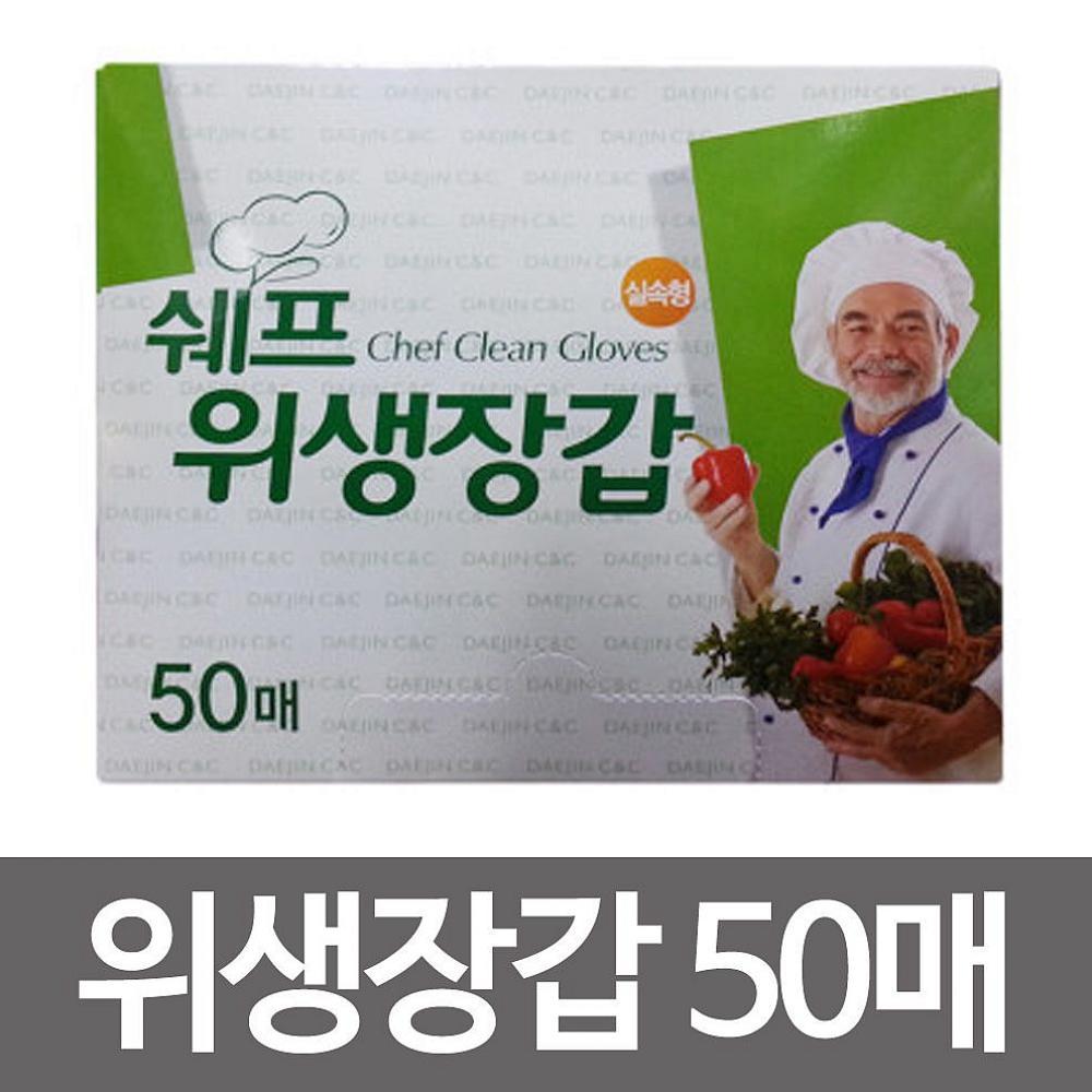 헬시윙 쉐프 위생장갑 50매 주방 일회용 위생 비닐 장갑 일반일회용장갑, 1