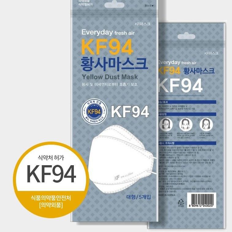 에브리데이 Kf94 황사마스크 대형 50매, 10개, 5매입
