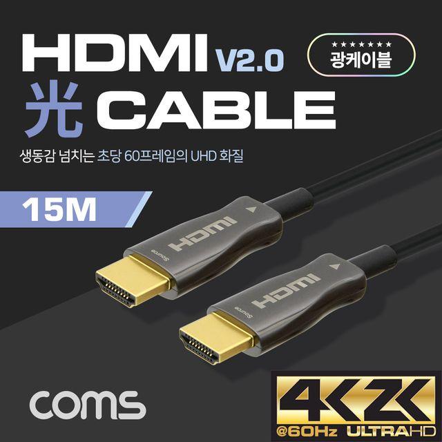 HDMI 2.0 리피터 광 케이블 15M hdmic타입, 상세페이지참조()