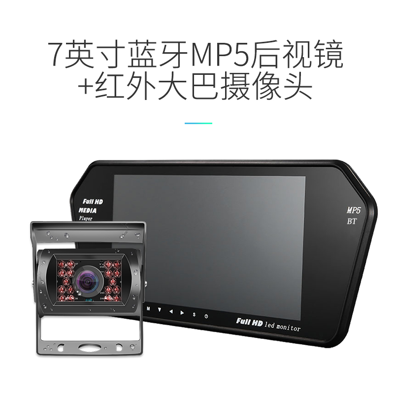 기타차량용모니터 고선명 7inch백미러 화물차 차량후진영상 모니터 차량용 mp5플레이어 스크린 자동차 디스플레이, T11-B3:7인치 백미러 포함 mp5블루투스+24V버스 웹캠