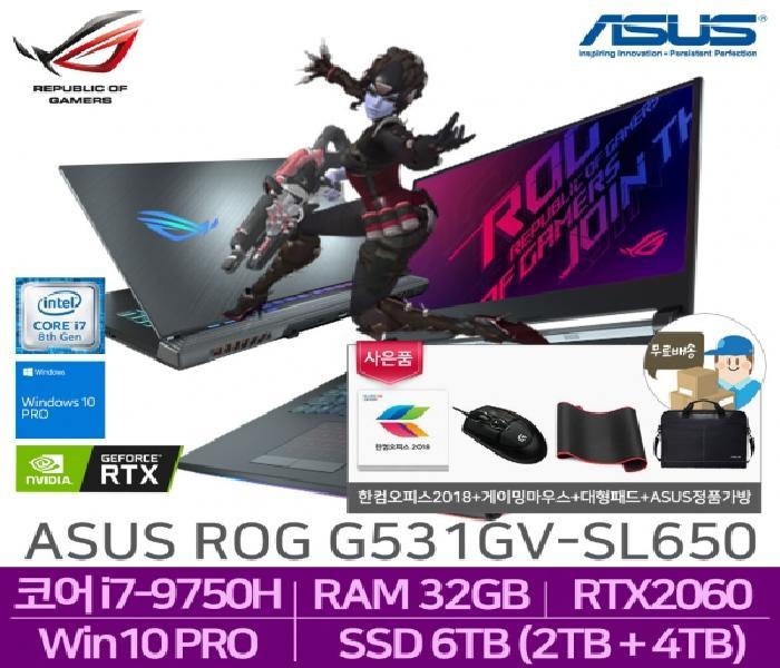 ROG 스나이퍼II G531GV-SL650 (i7-9750H/32GB/삼성NVMe SSD M.2 2TB+삼성SSD 2.5 4TB/RTX2060/Win10Pro), 해당없음, ASUS