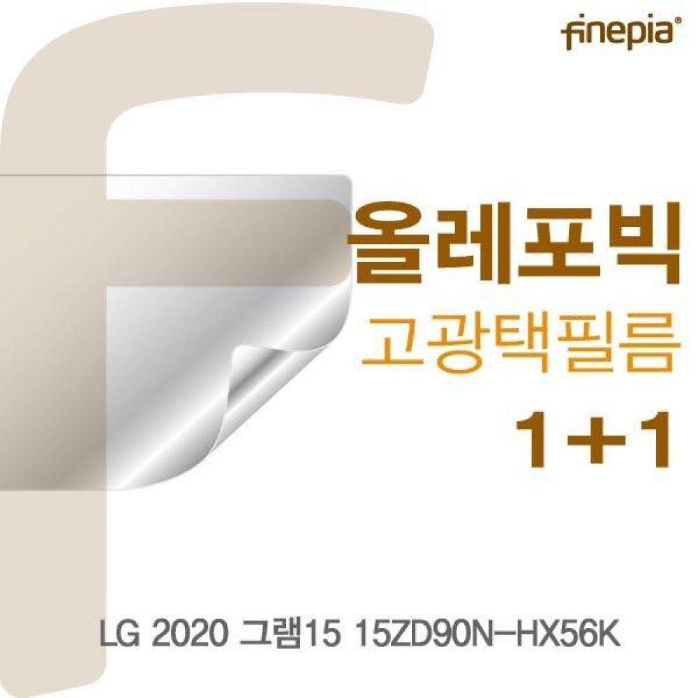 LG 2020 그램15 15ZD90N-HX56K HD올레포빅필름 액정필름 액정보호필름 올레포빅 선명 파인피아 고광택, 1