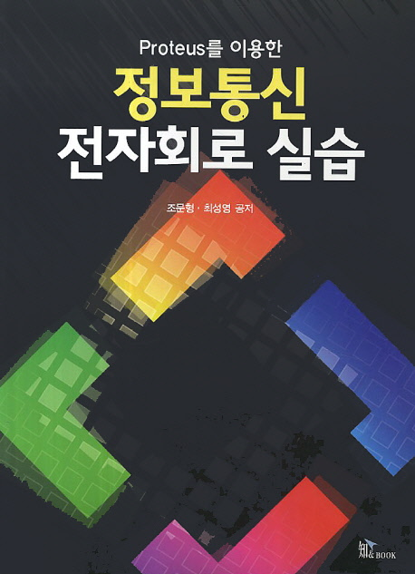 Proteus를 이용한 정보통신 전자회로 실습, 지앤북