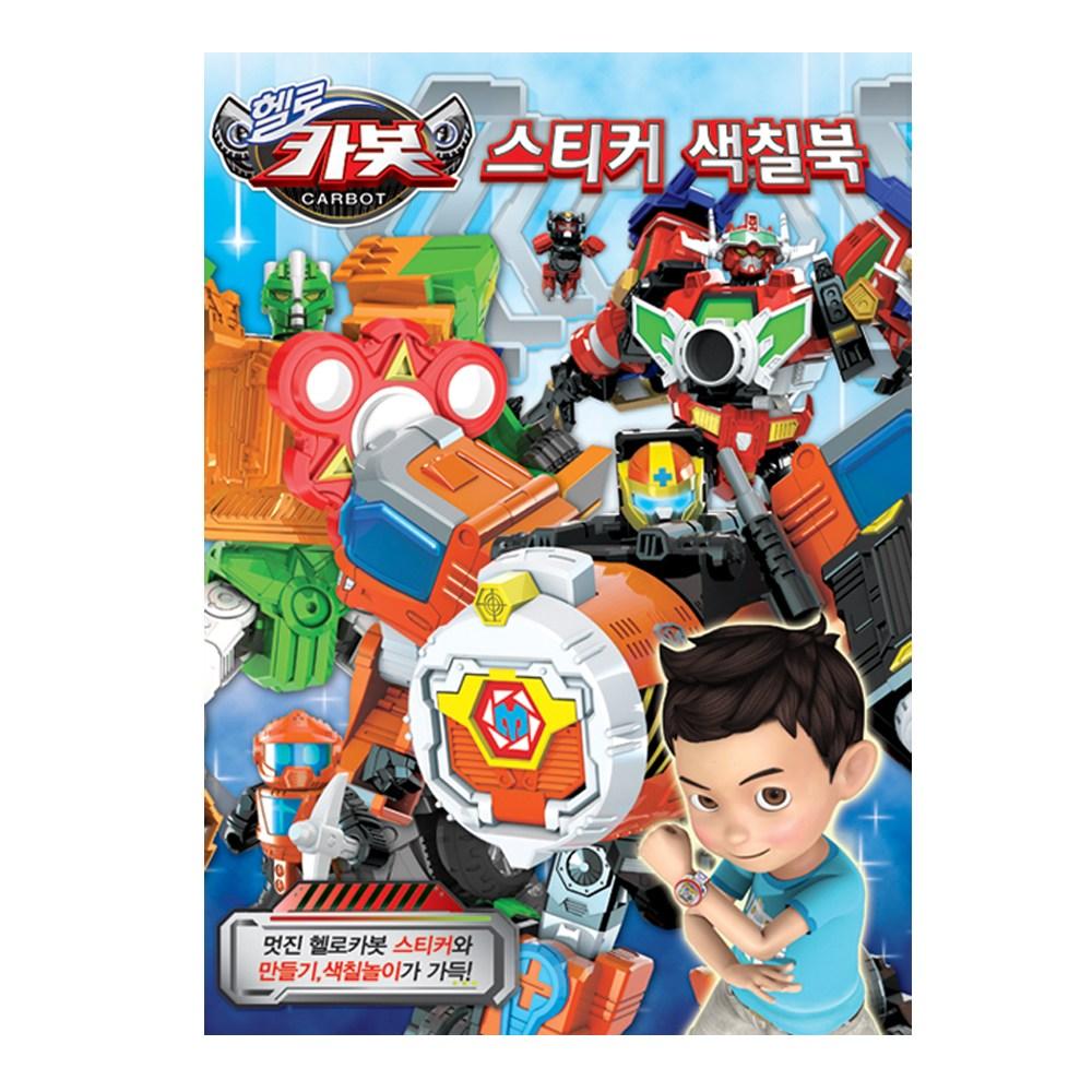 유니콘 헬로카봇 시즌7 스티커 색칠북 01