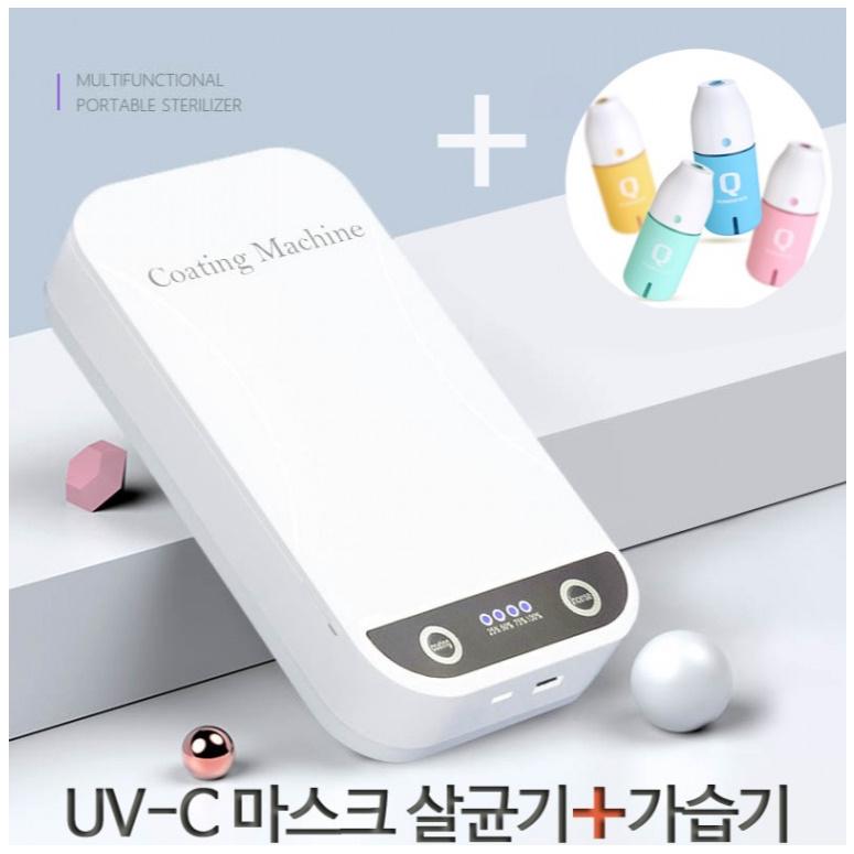 [아띠마켓] 다용도 자외선 마스크 휴대폰 소독기 + 가습기 다용도살균기, 자외선 소독기
