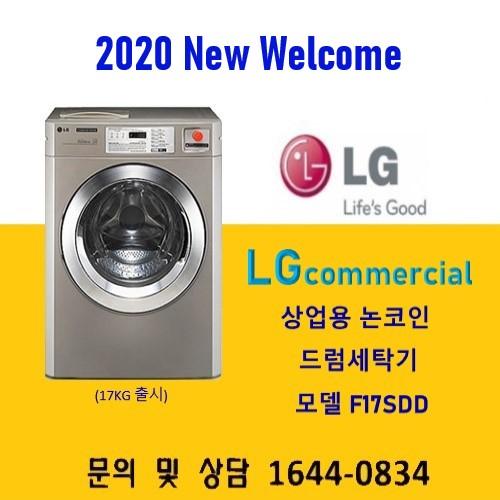 LG 상업용세탁기 F17SDD (17KG논코인) 드럼세탁기, F17SDD(논코인)