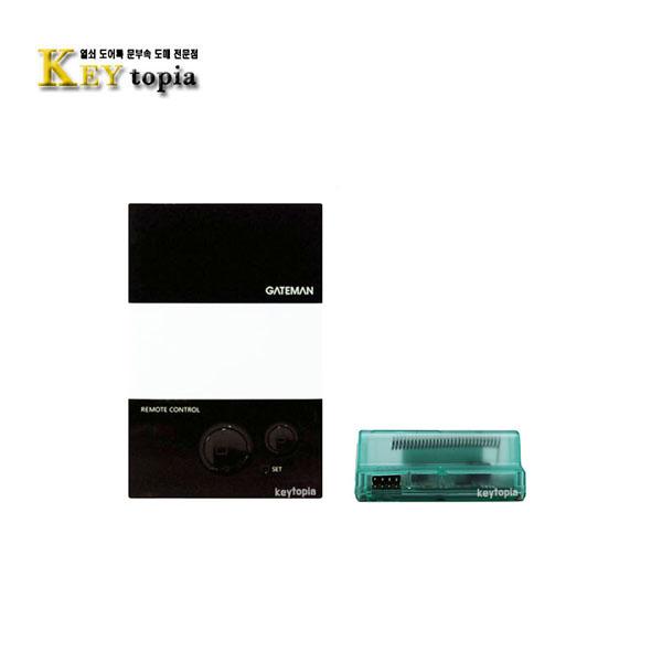 [키토피아] 게이트맨 리모컨/GATEMAN/홈케어통신팩