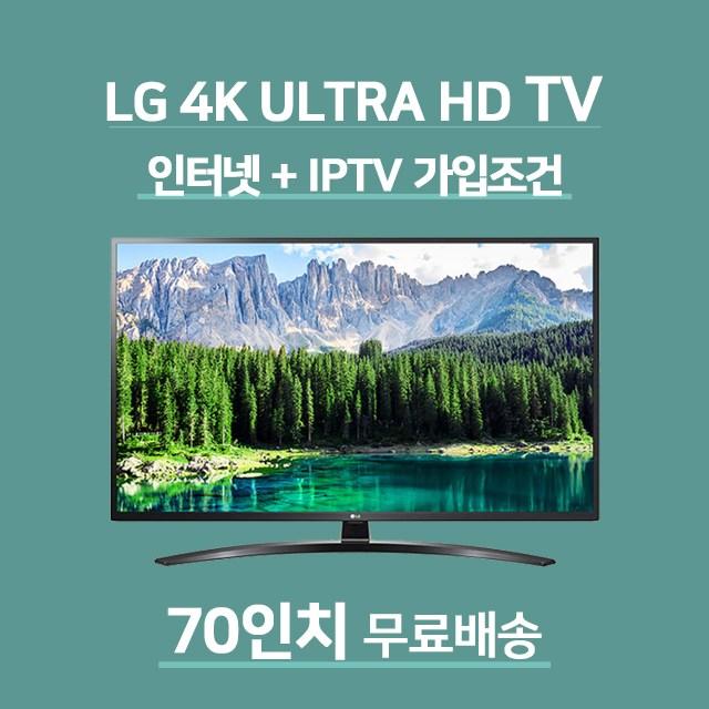 LG 스마트 UHD TV 70인치 벽걸이/스탠드 포함, 인터넷가입사은품