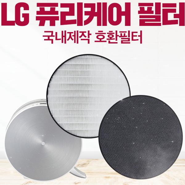 LG공기청정기 LA-V079SE 필터 국내 호환 헤파+탈취, 항바이러스형(국내산)