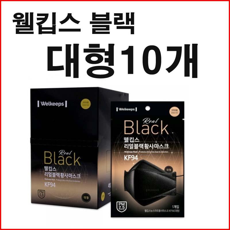 웰킵스 리얼 블랙 황사마스크 성인용 대형 KF94 10개