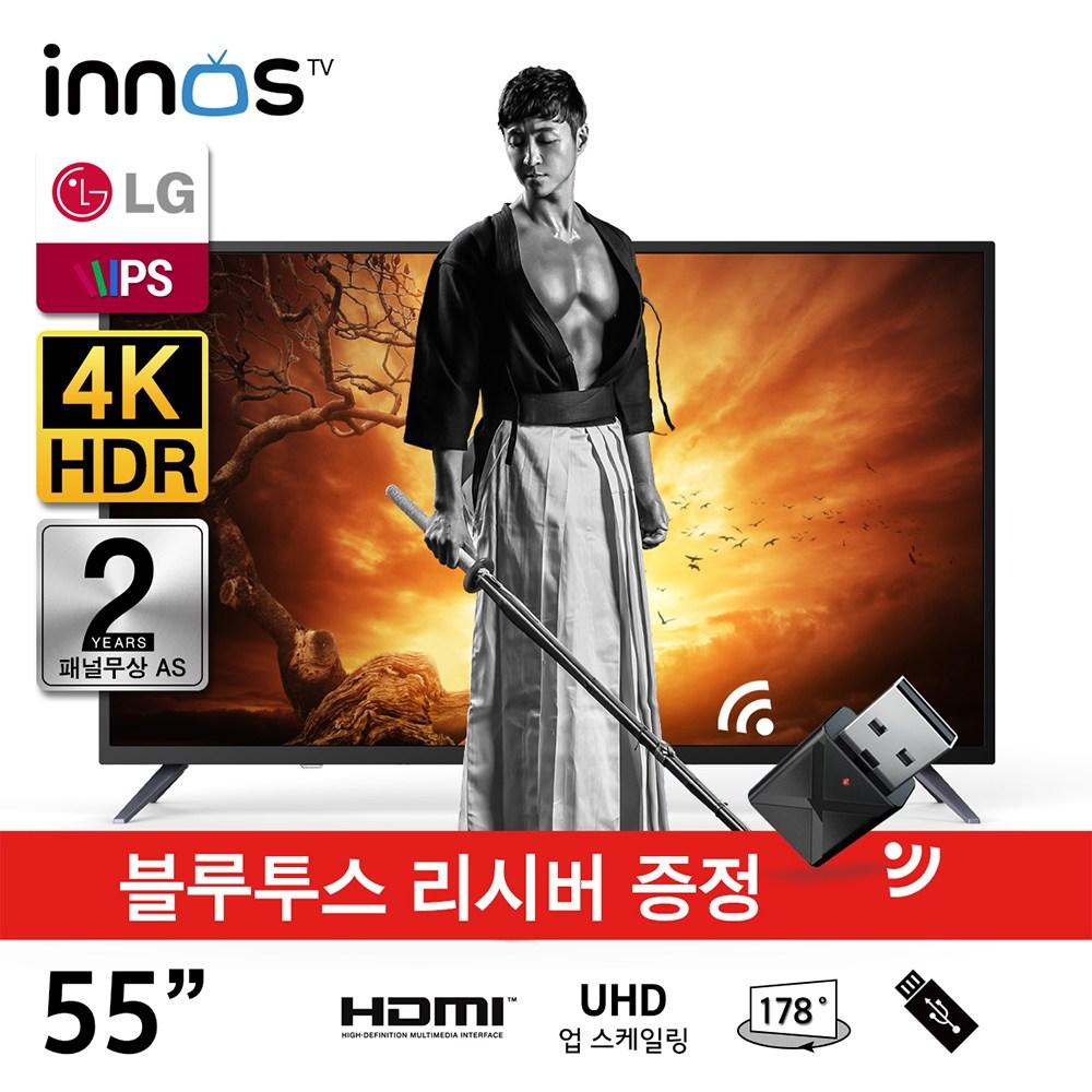 이노스 LG 패널 55인치 UHD TV E5500UHD 티비 서울 광주 쇼룸 보유, 스탠드 기사방문설치(지방)