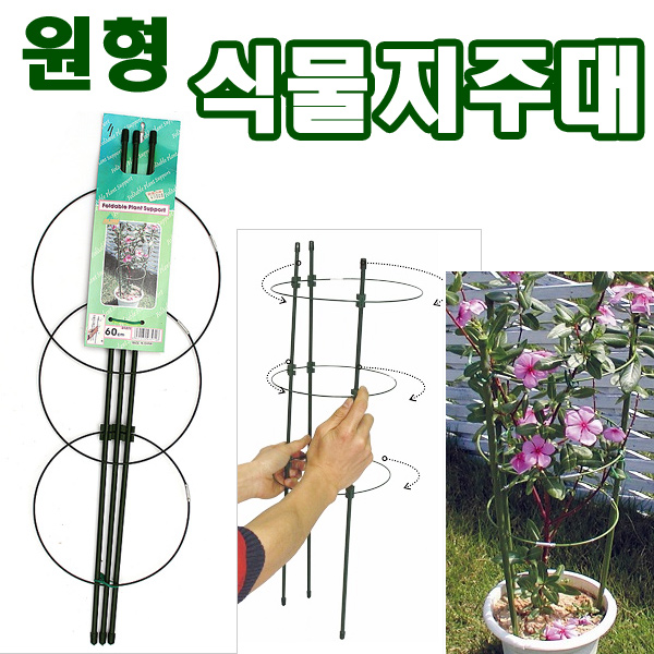[조이가든] 원형 식물지주대- 높이 60cm