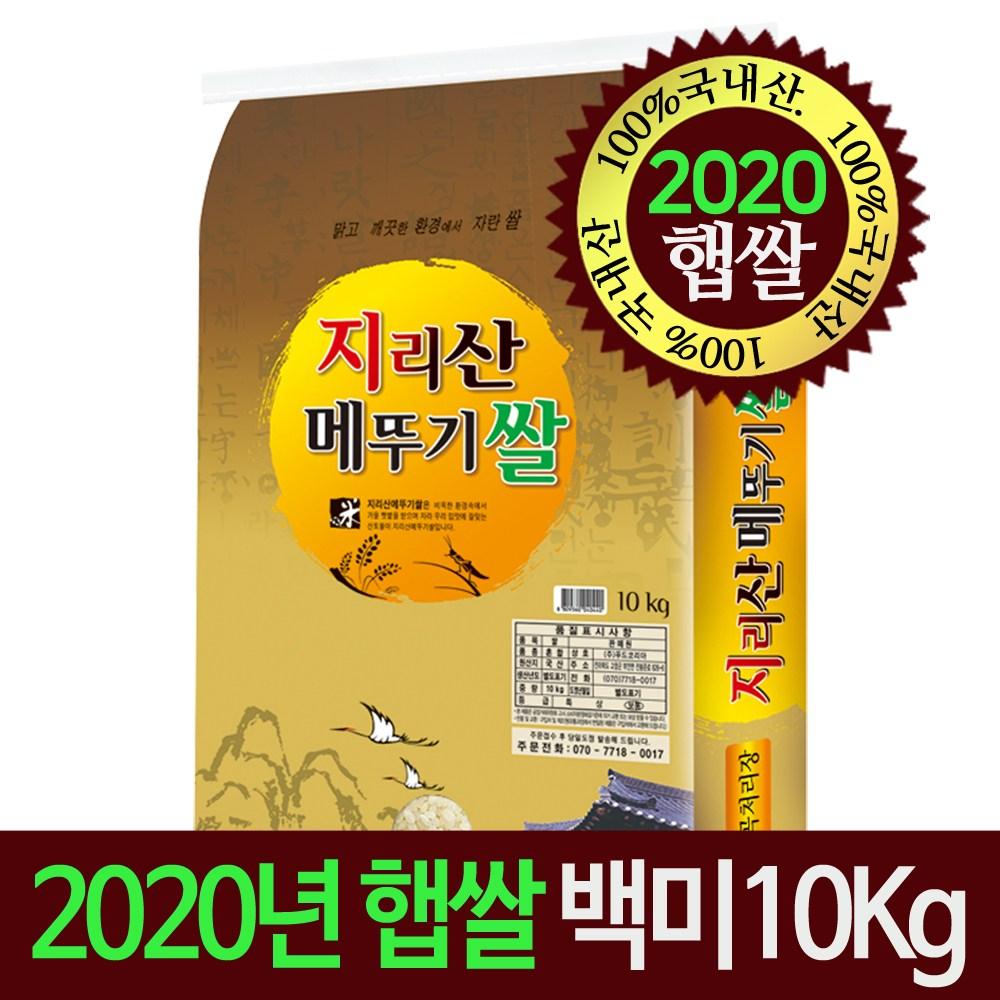 [명가미곡] [2020년 햅쌀]지리산메뚜기쌀 백미10Kg 당일도정 박스포장, 1개, 10Kg