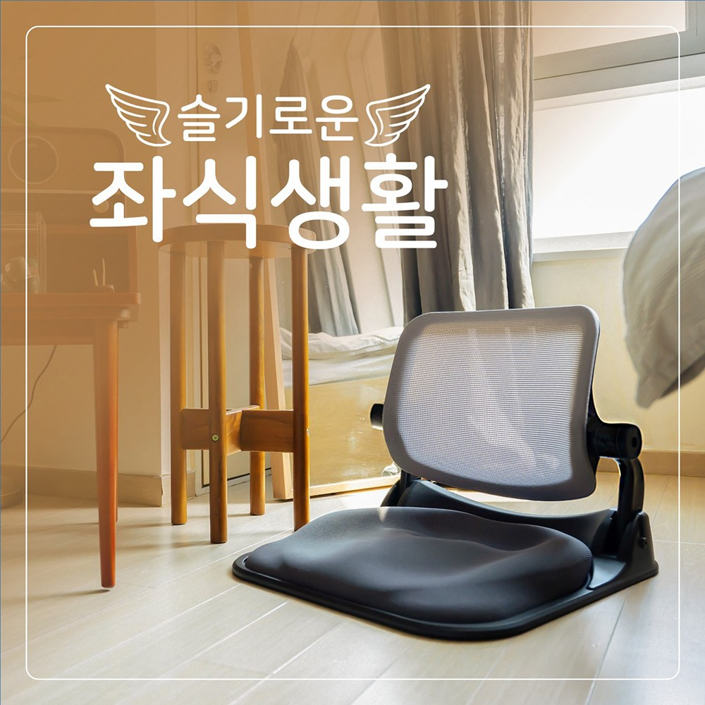 힘모아체어 특허받은 등받이 접이식 좌식의자, 팔걸이없는의자