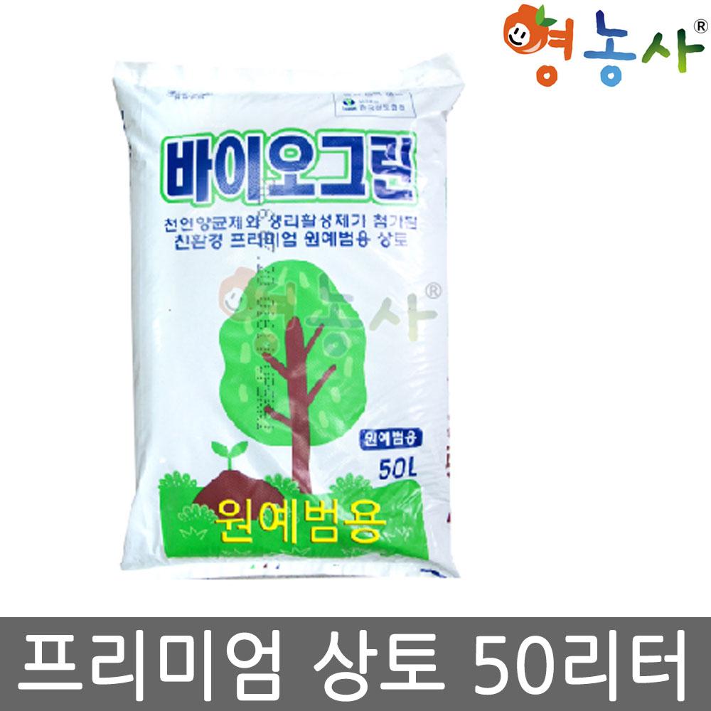영농사 상토 50L 퇴비 흙 원예 모종흙 분갈이 배양토 용토, 상토50L