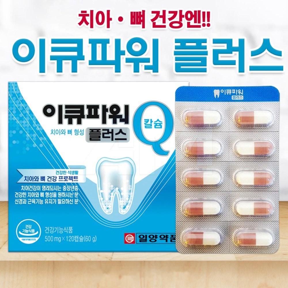 일양약품 이큐파워플러스 칼슘 코큐텐, 60g, 1세트