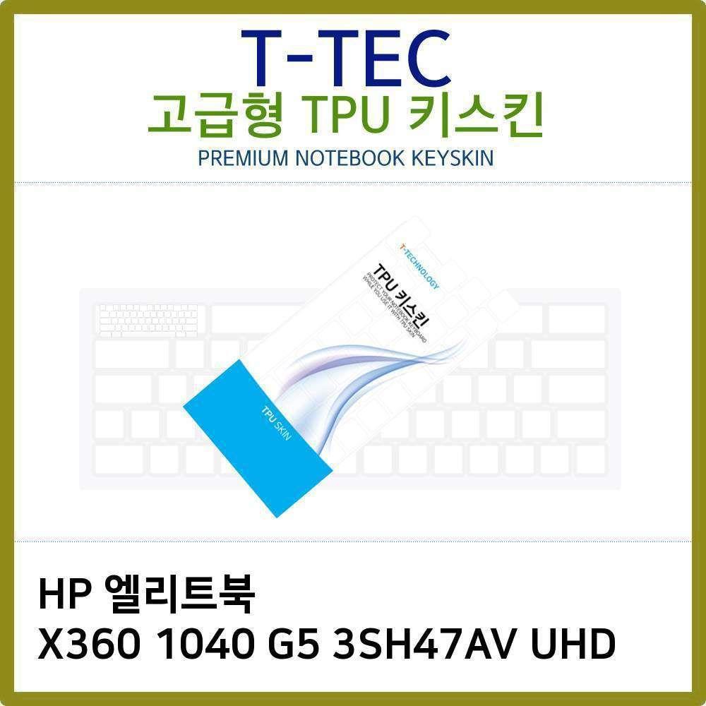ksw4339 T.HP X360 1040 G5 3SH47AV UHD TPU키스킨(고급), 1, 본 상품 선택
