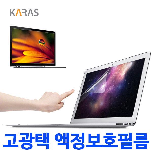 삼성 갤럭시북 FLEX 13인치 NT930QCG-K38A -K58A -K58SA 액정필름 고광택, 단품