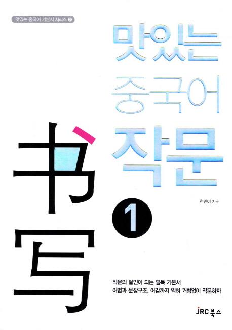 맛있는 중국어 작문. 1, JRC북스