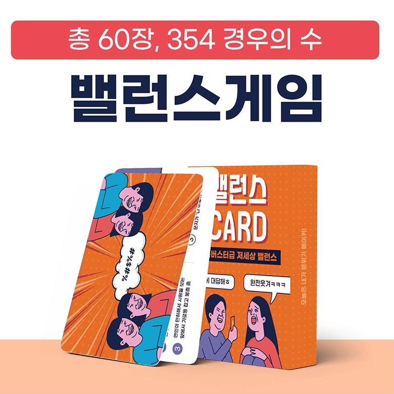 우주팬시 밸런스게임 근데카드 19금 29금 단체 엠티 술게임