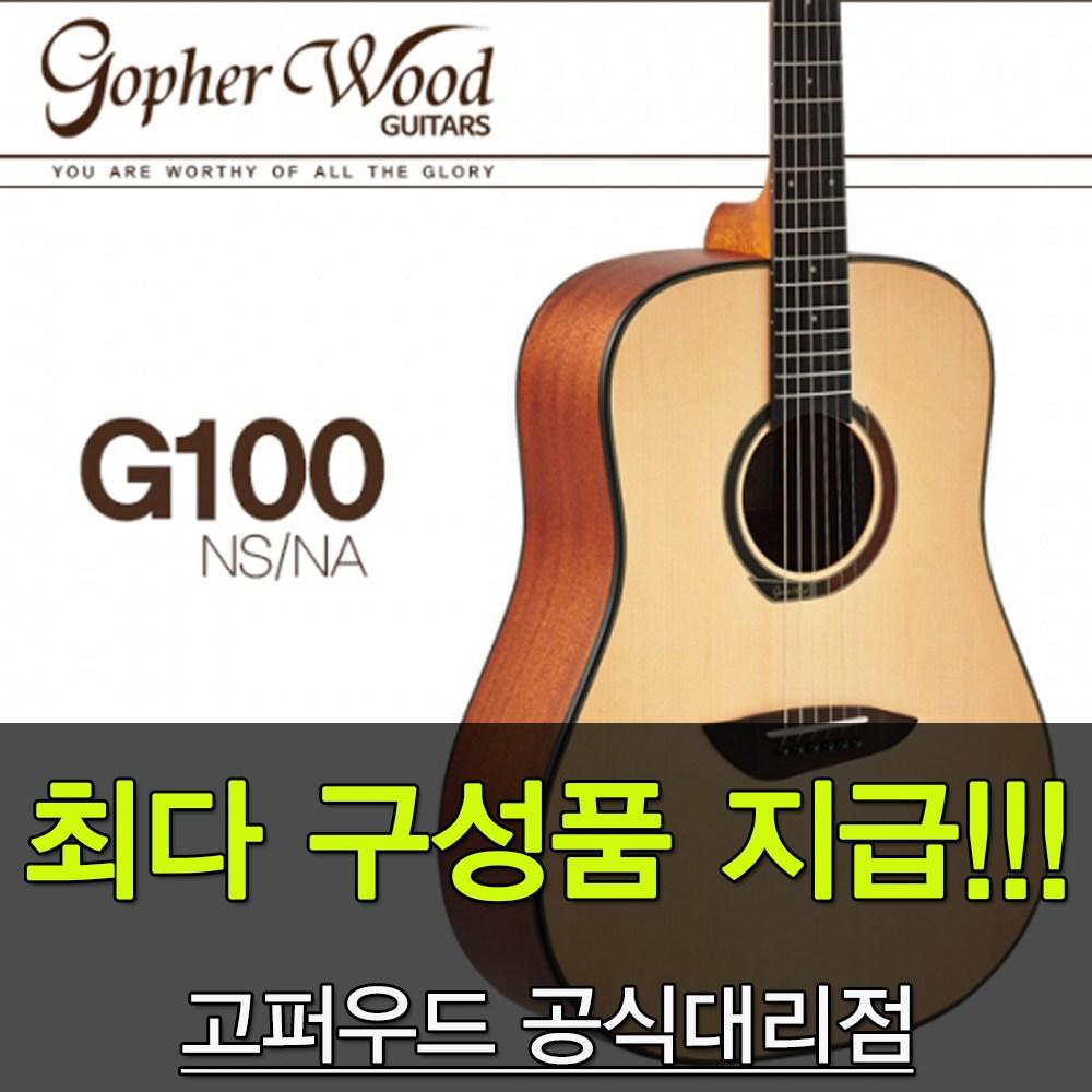 [최다구성품지급] 고퍼우드 G100 (드레드넛 - 유광 무광), [최다구성품지급]고퍼우드 G100(유광NA), [최다구성품지급]고퍼우드 G100