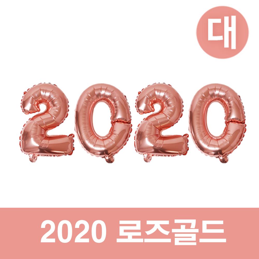 은박 호일 풍선 새해 가랜드 세트 2020 로즈골드대