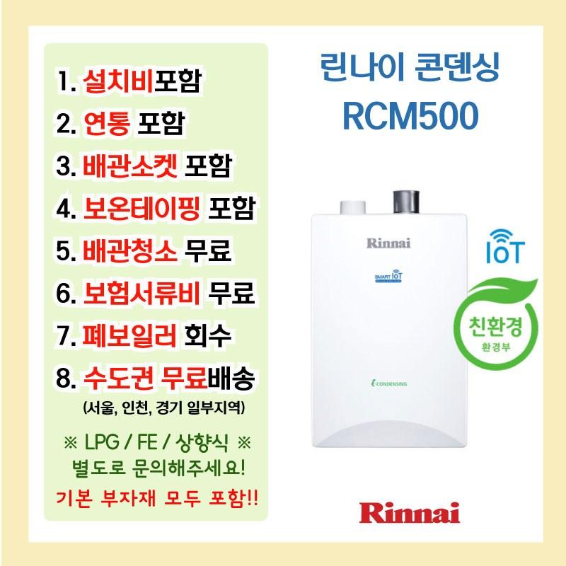 린나이 RCM500, RCM500-18KF