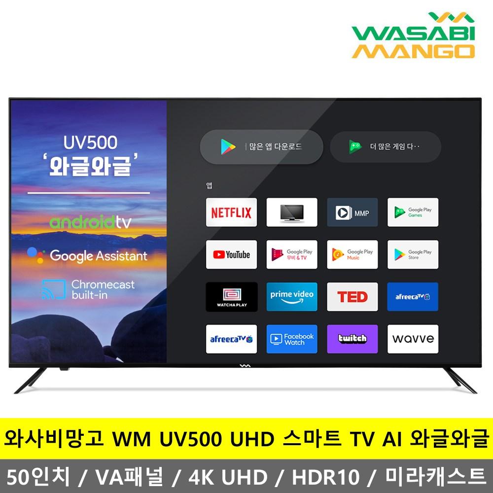 와사비망고 WM UV500 UHD 스마트TV 50인치 VA패널 4K UHD AI 와글와글 TV -K-, 스탠드 택배 배송 (POP 5300462482)