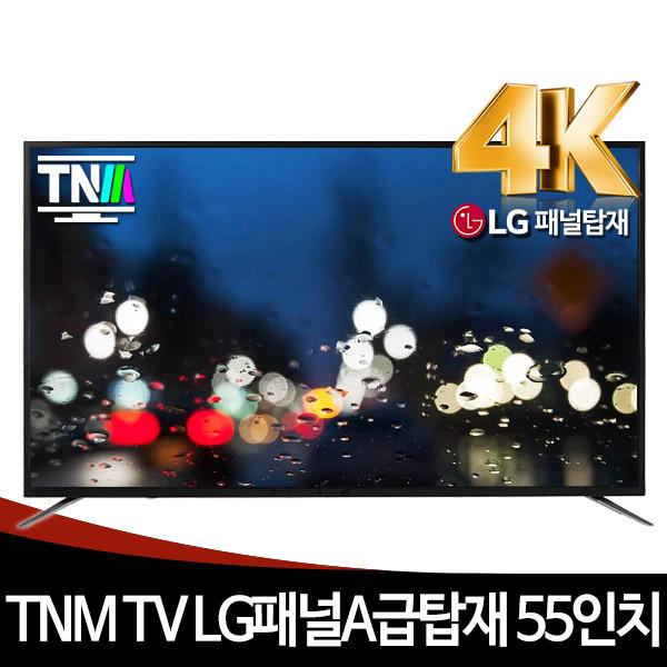 TNM TV 전국무료 방문설치 55인치TV TNM-5500U UHD LED 무결점 LG정품IPS패널 한정특가, TNM-550U(전국무배), 스탠드형